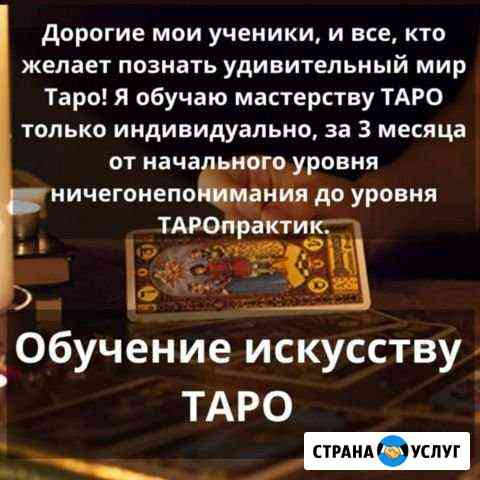 Обучающие курсы по работе с картами Таро Новосибирск