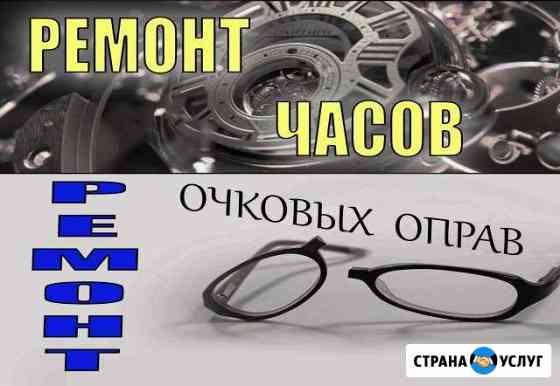 Часовая мастерская, ремонт часов, очковых оправ Томск