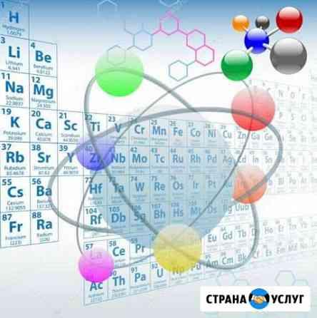 Онлайн курс подготовки к егэ по химии Кемерово