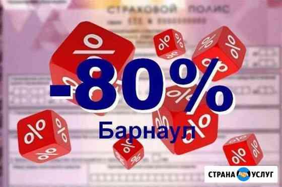 Осаго. Полис в базе рса без предоплаты Барнаул