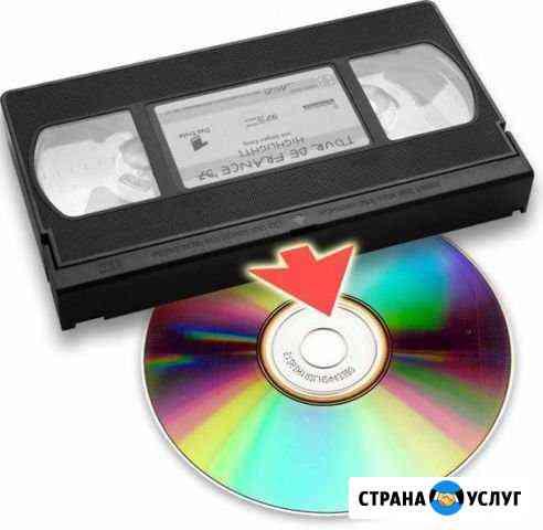 Оцифровка видеокассет VHS Тобольск