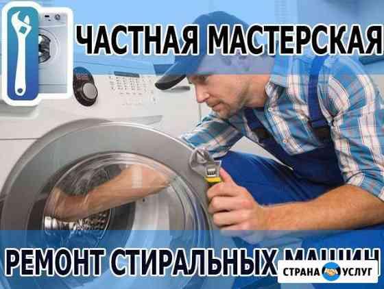 Ремонт стиральных машин на дому. Честные цены Челябинск