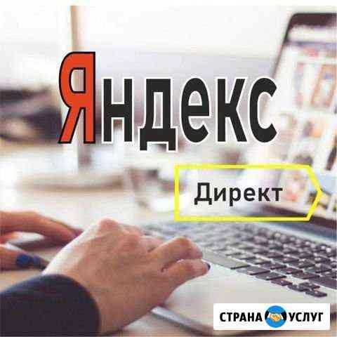 Настрою контекстную рекламу в Yandex Челябинск
