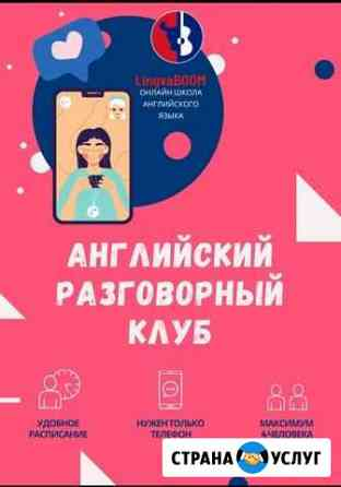 Английский Разговорный Клуб Казань