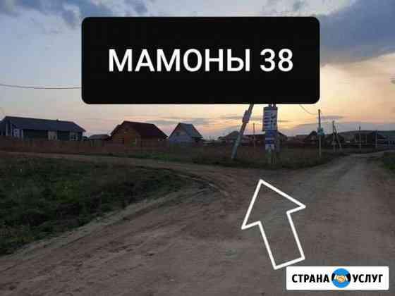 Приму грунт мамоны38 Иркутск
