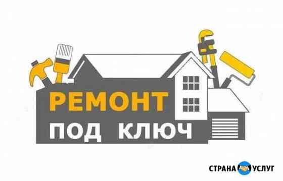 Ремонт квартир, домов, комнат, любой сложности Ахтубинск