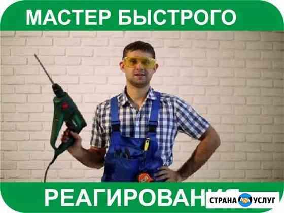 Мастер на час / муж на час / сантехник / электрик Новосибирск
