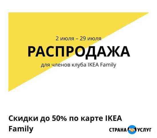 Икеа выкуп с распродажи Санкт-Петербург