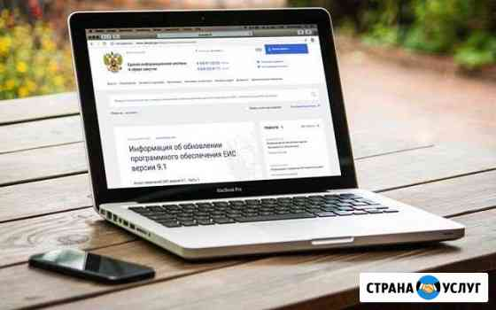 Тендерное сопровождение, изготовление эцп Новосибирск