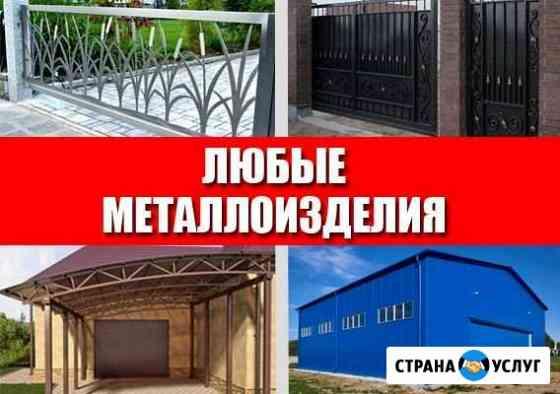 Ангары, павильоны, фермы, заборы, ворота, колонны Кострома