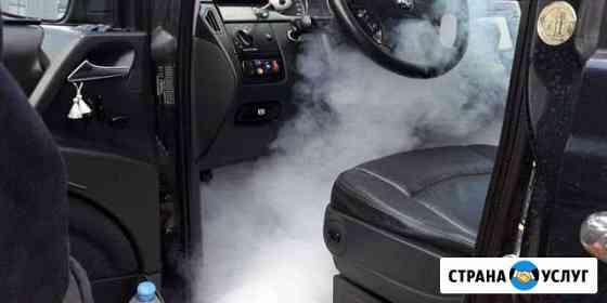 Сухой туман. Устранение запахов в авто Астрахань Астрахань