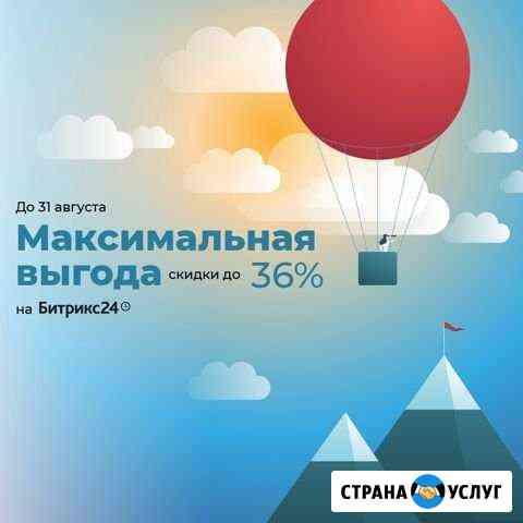 Битрикс24 Нижневартовск