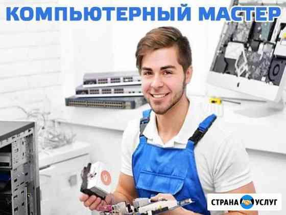 Ремонт компьютеров и ноутбуков на дому Нижний Новгород
