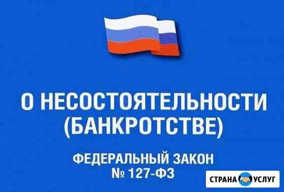 Банкротство Тольятти