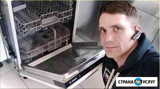 Ремонт посудомоечных машин ремонт стиральных машин Волгоград