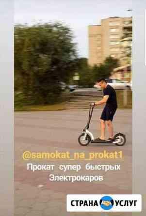 Прокат електросамокатов kugoo ES3 Омск
