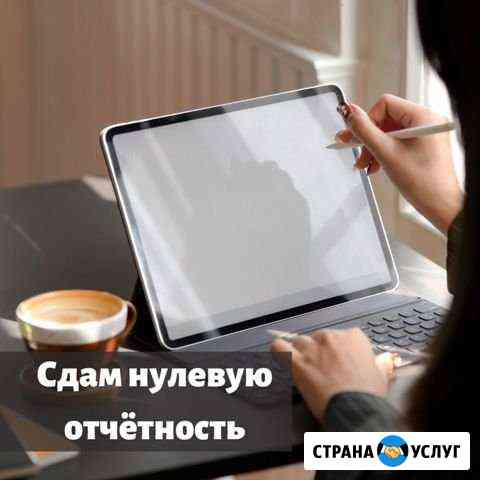 Нулевая отчетность для ооо и ип Красноярск