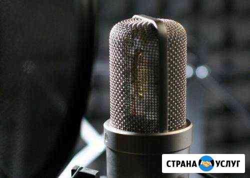 Запись песни на профессиональной студии Владимир