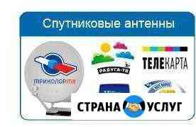 Спутниковое тв. Установка / Настройка Пермь