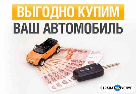 Выкуп Автомобилей Нижний Новгород