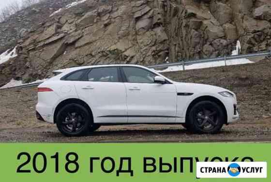 Прокат Jaguar F-Pace в Республике Алтай Горно-Алтайск