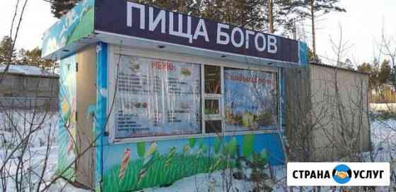 Вагончик строительный бытовка в аренду Иркутск