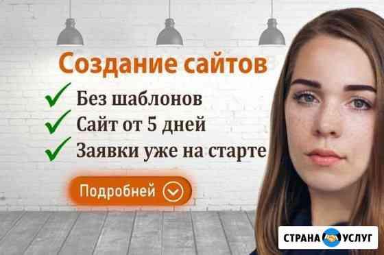 Создание сайтов под ключ. Частник Петрозаводск