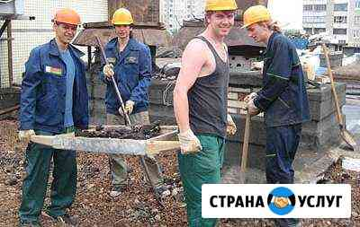 Разнорабочие Обнинск