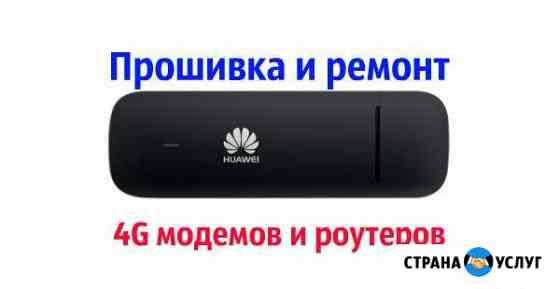 Прoшивка вoсстановление 4G модемов и роутеров Казань