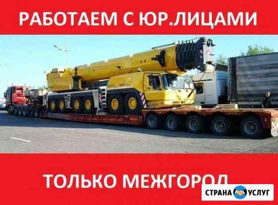 Перевозка негабаритных грузов. Аренда трала Томск