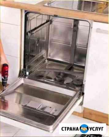 Быстрый ремонт стиральных и посудомоечных машин Красноярск