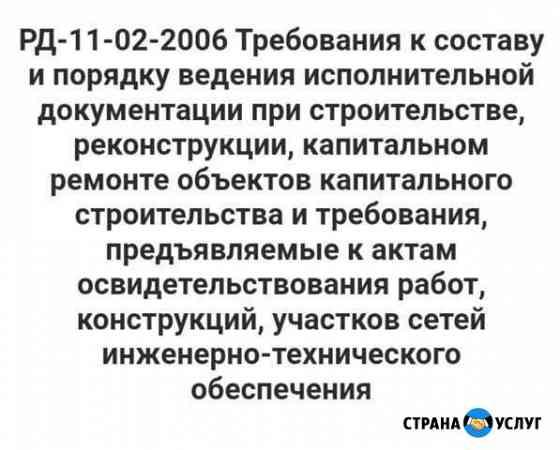 Исполнительная документация под ключ Пермь