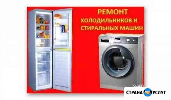 Мастер по ремонту стиральных машин и холодильников Гусь-Хрустальный