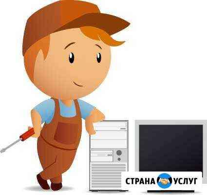 Ремонт И обслуживание компьютеров Азнакаево