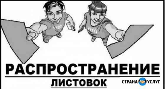 Распространение листовок. реклама Петропавловск-Камчатский