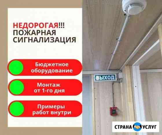 Пожарная сигнализация Санкт-Петербург
