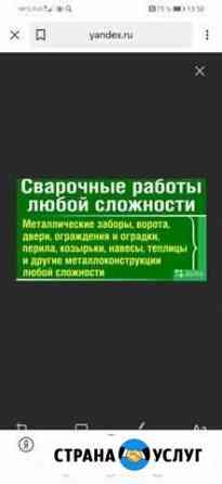 Сварочные работы Оренбург