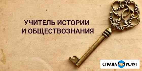 Репетитор по истории и обществознанию Сургут