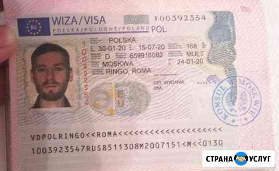 Работа в Польше консультации как поехать самому Ижевск