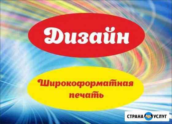 Широкоформатная печать Краснодар