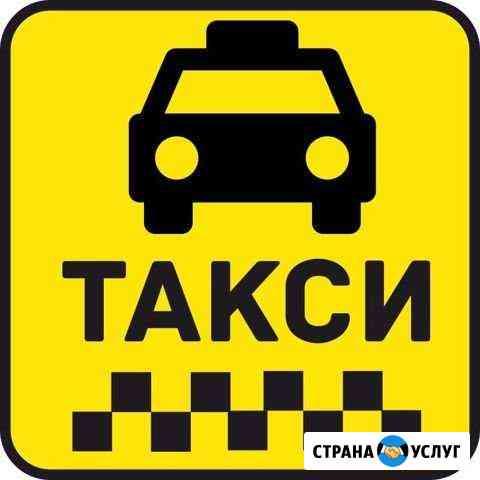 Услуги такси Инжавино