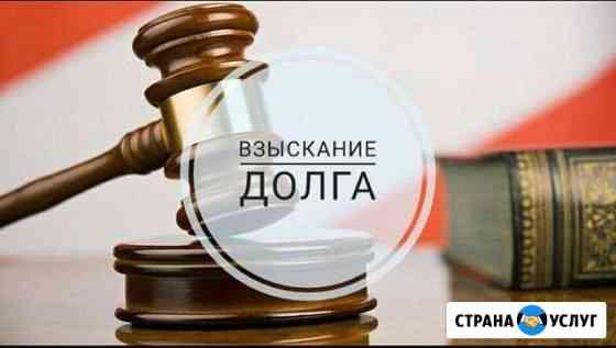Взыскание долгов, юрист Оренбург