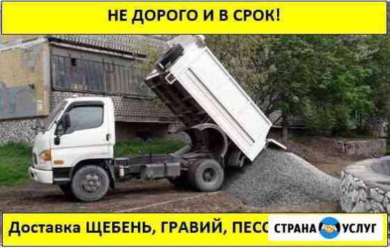 Щебень, Песок, пгс,Отсев.Камаз, газель Томск