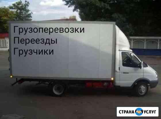 Грузоперевозки Переезды Доставка Обл РФ Грузчики Псков