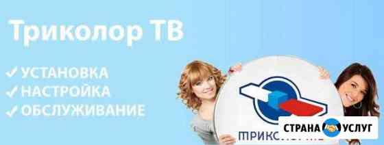Триколор, Интернет в частный дом Краснослободск
