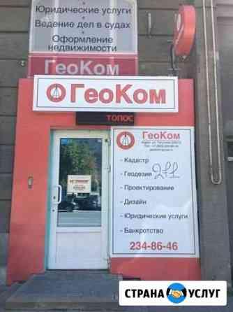 Согласование строительства с Росавиацией Ростов-на-Дону
