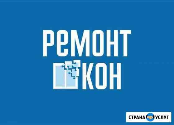 Ремонт окон пвх Мурманск
