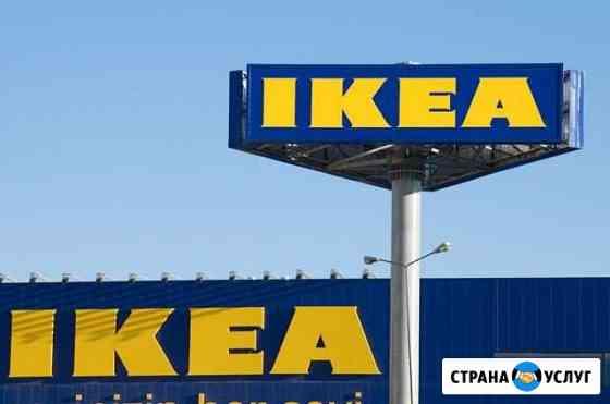 Икеа совместные покупки Иркутск
