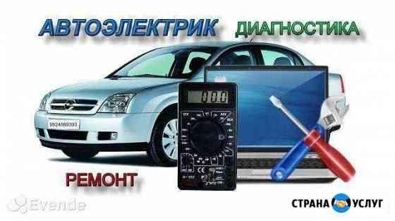 Автоэлектрик. Диагностика и ремонт авто. Выезд Томск