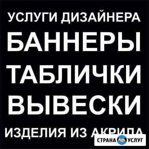 Печать на баннере, услуги дизайнера Хабаровск